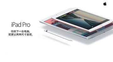 ipad Pro(12.9英寸64G 银色 Wlan版)