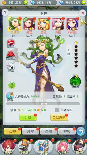 幻想大乱斗女神系统