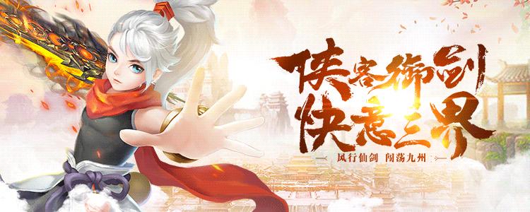 【九州仙剑传-H5】尊享礼包