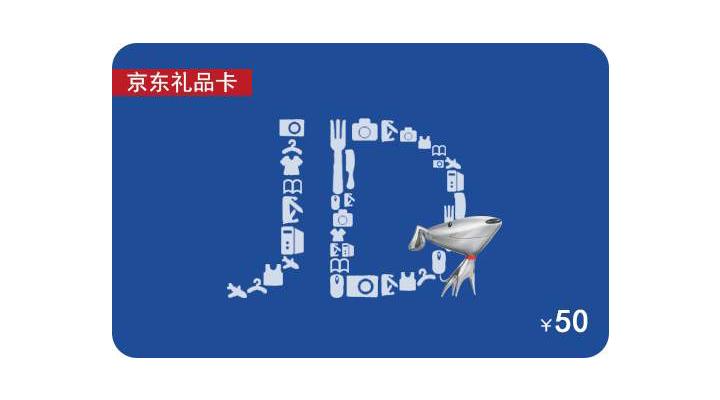 京东礼品卡(50元)