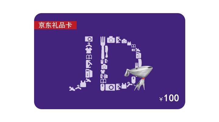 京东礼品卡(100元)